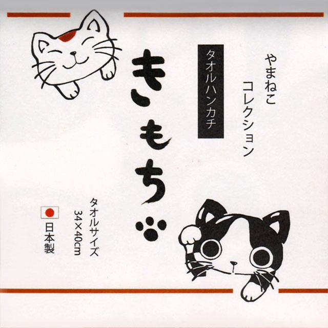 ハンドタオル てぬぐい Yamaneko 音符 音楽雑貨 音楽グッズ