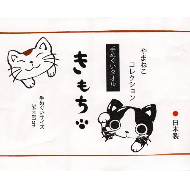 てぬぐいタオル フェイスタオル てぬぐい Yamaneko 音符 音楽雑貨 音楽グッズ