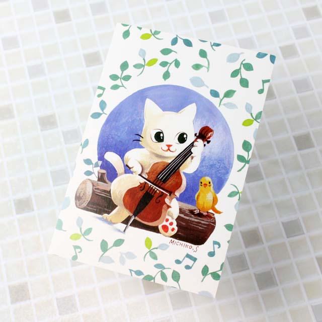 音楽雑貨 下島みちこ 絵葉書 ポストカード ラプソディー こかげで一休み チェロ