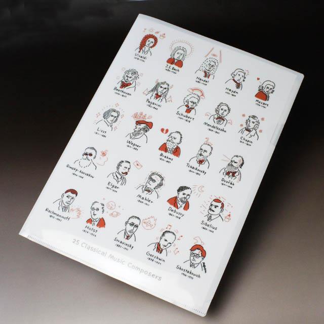 25人の作曲家 25曲の作品 クリアファイル 音楽雑貨 音楽グッズ