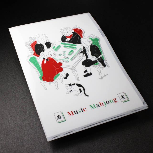 音楽麻雀 Music Mahjong クリアファイル クリアフォルダ 音楽雑貨 音楽グッズ