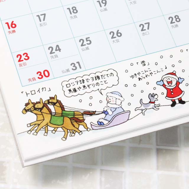 Quu 音楽隊 童謡 卓上カレンダー 2022 音楽雑貨 音楽グッズ