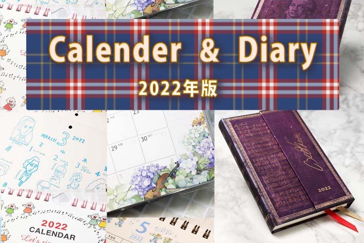 2022 カレンダー ダイアリー