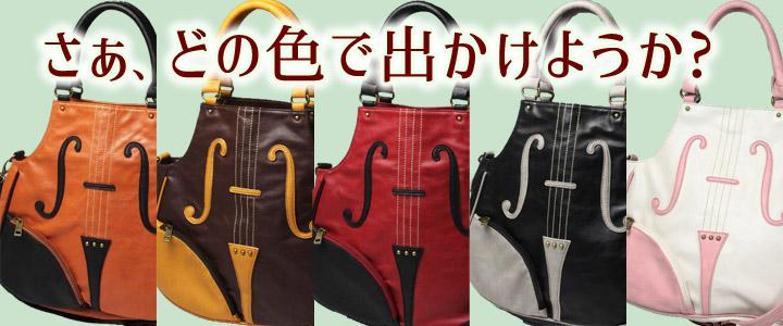 弦楽器2waybag 全部 スマホバナー
