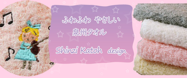 ShinziKatoh スマホバナー
