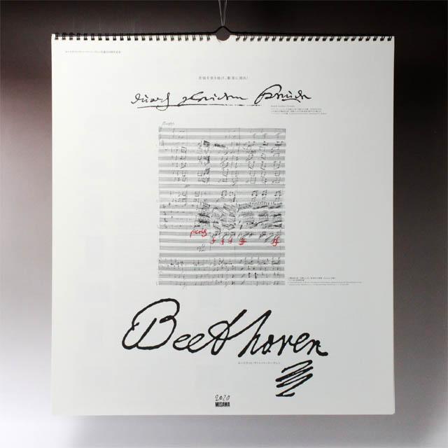 ベートーヴェン Beethoven カレンダー 2020 音楽雑貨