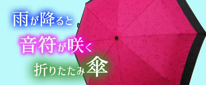 傘 スマホバナー